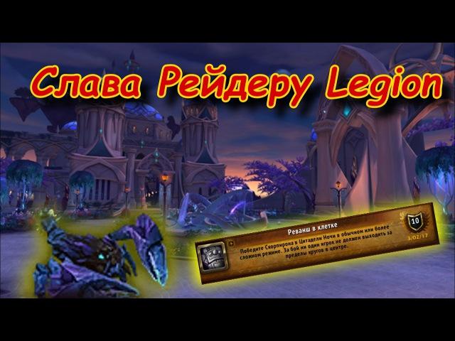 Слава Рейдеру Legion - Реванш в клетке