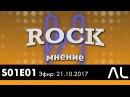 Rock-мнение (S01E01, 21.10.2017)