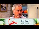 Смак - Гость Валерий Меладзе. Выпуск от29.04.2017