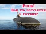 Конфуз ВМС CШA! Русская подлодка вынырнула там где её не ждали