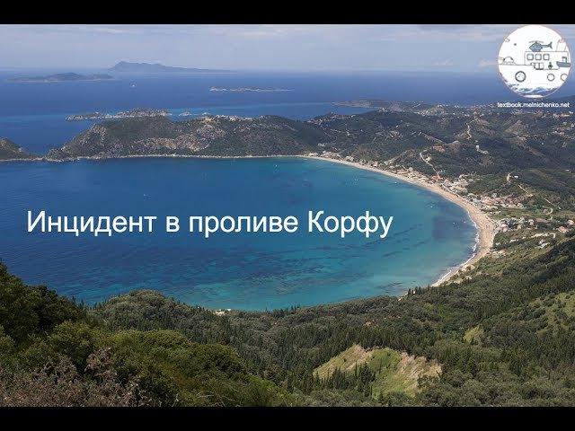 Инцидент в проливе Корфу