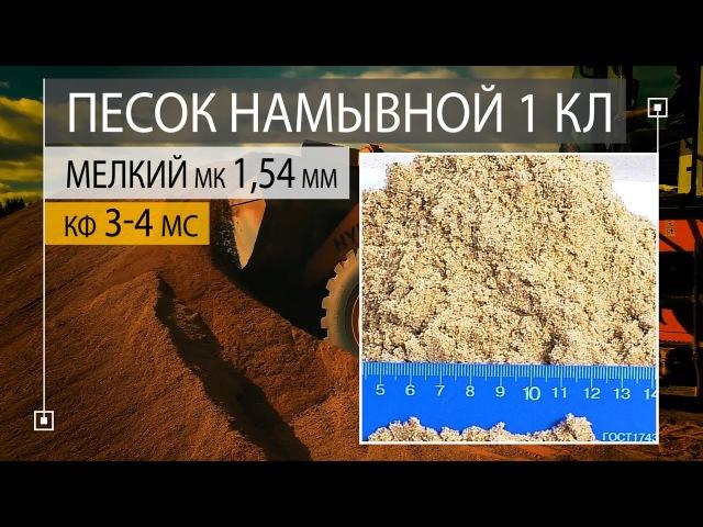 Песок намывной Жёлтый мелкий 1 класса мк 1,54 мм кф 3-4 мс. Карты намыва.