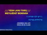 Yesh Lanu Torah -