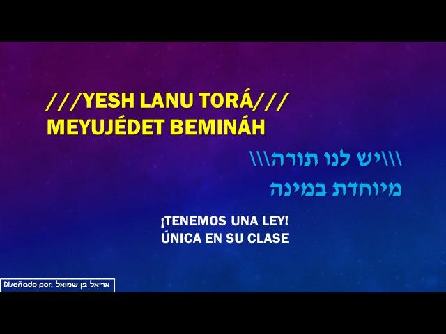 Yesh Lanu Torah - יש לנו תורה