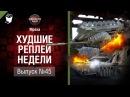 Родство душ - ХРН №45 - от Mpexa World of Tanks