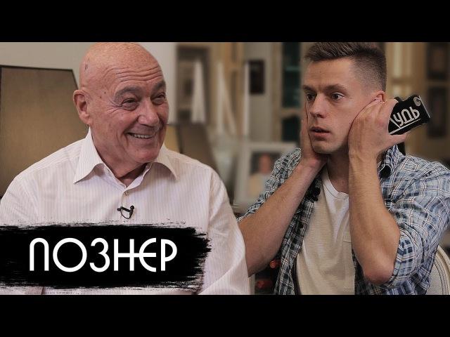 Интервью с Познером