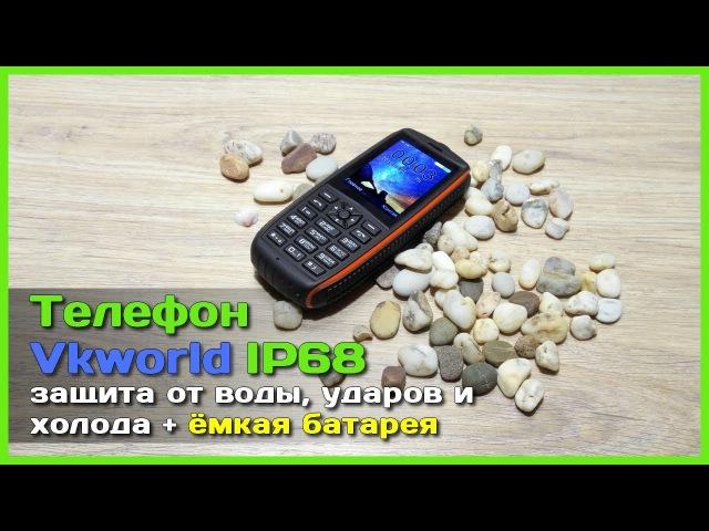 📦 Телефон IP68 VKworld Stone V3 Max - Живучий телефон с защитой от воды, ударов и холода