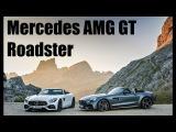КАК ЭТО СДЕЛАНО | 2017 Mercedes AMG GT C Roadster | ИНТЕРЬЕР И ЭКСТЕРЬЕР