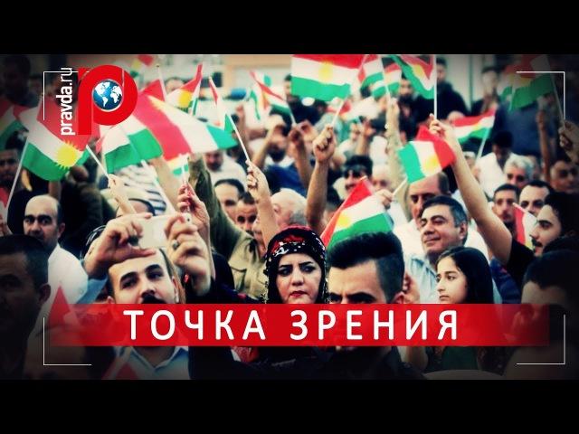 Второго шанса у курдов может не быть