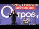 Ольга Дзусова - Потерянные в мире (live) Остров.ру