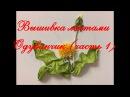 Как вышить одуванчик лентами 1ч How to make ribbon dandelion Part 1 如何使带蒲公英 Alsu Galimova