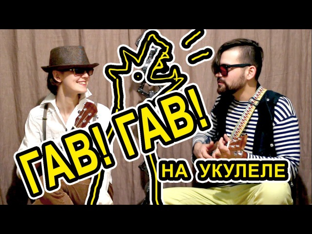 Гав! Гав! на укулеле Носорогов кавер Видеоурок Песни белорусских исполнителей 1