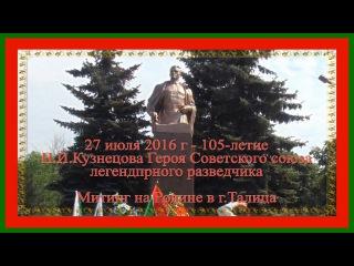 Кузнецов Н И 105 летие Героя разведчика на Родине в Талице