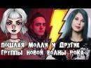ПОШЛАЯ МОЛЛИ и другие группы новой волны рока