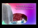Мотив крючком/Филейное вязание/Часть 1 - ряд:1-6/вязание крючком