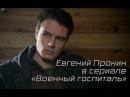 Евгений Пронин в сериале «Военный госпиталь»