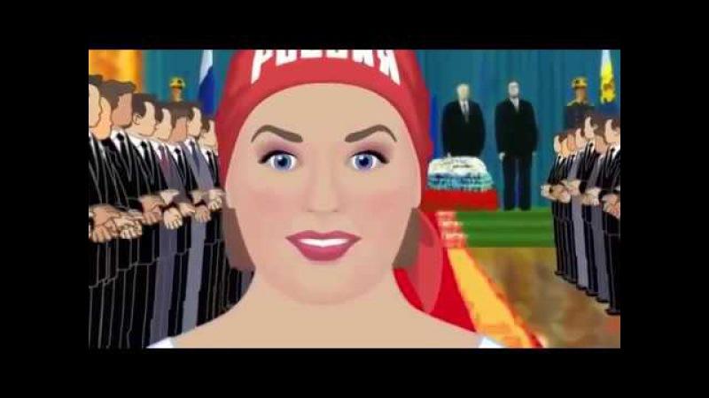 Интернет взорвал мультфильм о Путине, насилующем Россию Эта анимация настоящи ...