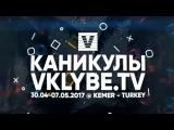 Нельзя пропустить! Майский фестиваль в Турции! Невероятные каникулы С 30 апреля по 7 мая. Лучшие Djs Pola, Stylezz, Martinez,