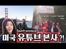 [Vlog] 미국 유튜브 본사에 가다?! 샌프란시스코 출장 다이어리! * 밤비걸 Bambigirl