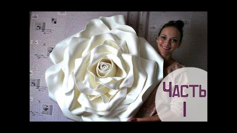 ОГРОМНЫЕ розы из изолона | Часть 1 / Free Standing Giant Flowers | Rose from Izolon | Part 1