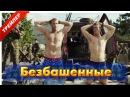 Безбашенные 2017 — Русский трейлер к фильму Дубляж