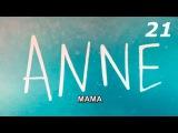 Сериал Мама ANNE 21 серия Турецкий сериал на русском Субт