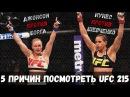 5 причин посмотреть UFC 215