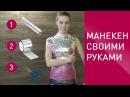 Как сделать манекен своими руками