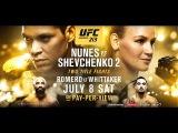 UFC 213 BIG PROMO
