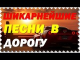 Хороший русский шансон в дорогу  Шикарные песни в машину и для тех кто в пути