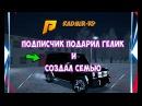 ПОДАРИЛИ ГЕЛИК, КУПИЛ АЗС И СОЗДАЛ СЕМЬЮ RADMIR-RP 04