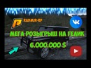 ТОПОВЫЙ РОЗЫГРЫШ МОЕГО ГЕЛИКА RADMIR-RP 04