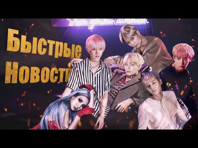 BigHit читает фанфики и 8 участник BTS, победа Nu`est