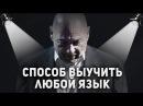 Познер: о изучении русского языка