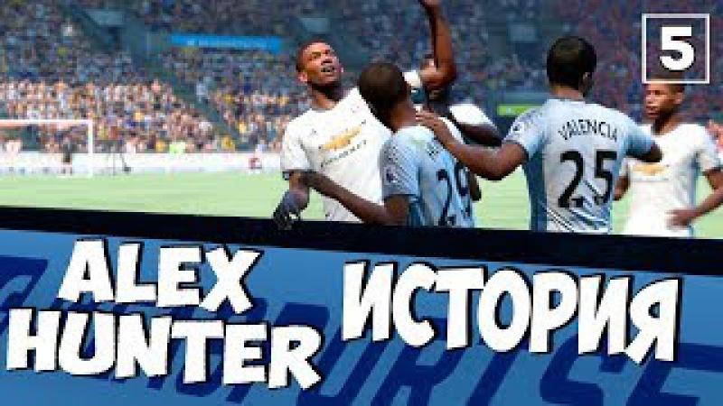 FIFA 17│ИСТОРИЯ АЛЕКСА ХАНТЕРА 5 - ТОПОВАЯ ЗАМЕНА