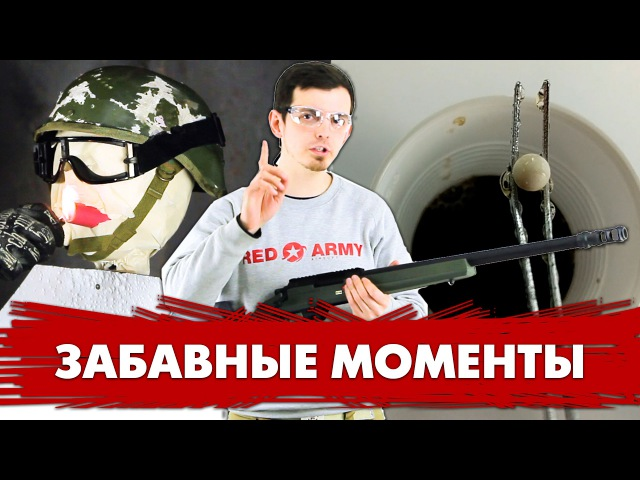 ЗАБАВНЫЕ МОМЕНТЫ СТРАЙКБОЛ. НАРЕЗКА. ЗАКУЛИСЬЕ RED ARMY AIRSOFT. AIRSOFT FUNNY FAILS.
