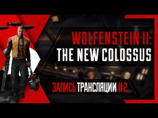 PHombie против Wolfenstein II: The New Colossus! Запись 2! Финал!