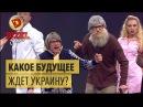 Какое будущее ждет Украину – Дизель Шоу 2017 ЮМОР ICTV