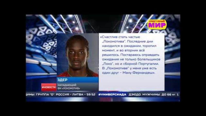 Футбол.Эдер переходит в Локомотив