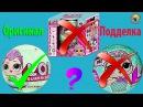 ЛОЛ Сюрпризы ОРИГИНАЛ и китайские ПОДДЕЛКИ Три шарика с куклами Fake LOL Dolls Surprise
