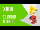 E3: Пресс-конференция Microsoft [Project Scorpio, Anthem, Halo, Crackdown 3]