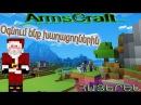 ArmsCraft: ՕԳՆՈՒՄ ԵՆՔ   ԽԱՂԱՑՈՂՆԵՐԻՆ   ՁՄԵՌ ՊԱՊ / armen5505