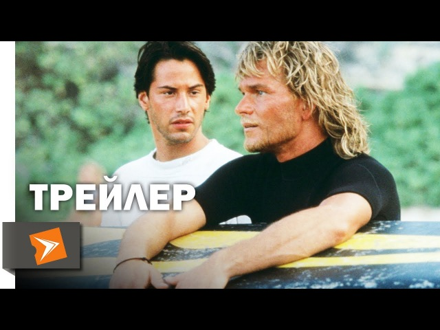 На Гребне Волны (1991) | Трейлер 1 | Киноклипы Хранилище
