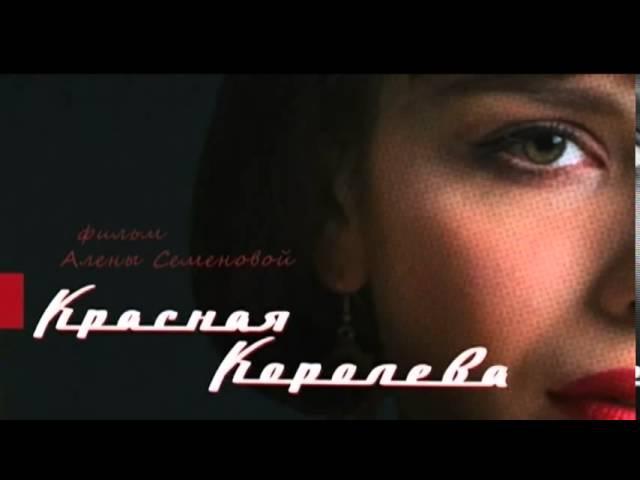 Песня из кинофильма Красная королева. Красота по советски.