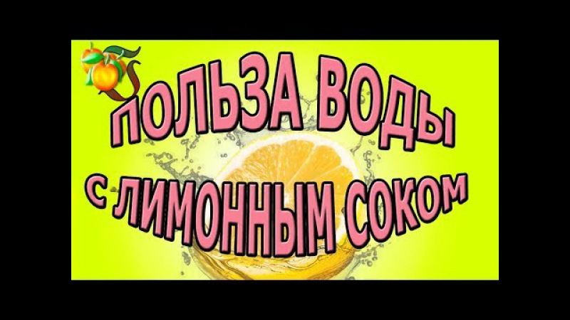 Вода с лимоном натощак для здоровья и похудения смотреть онлайн без регистрации