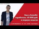Как в Армель Armelle заработать 10 000 руб. 💰 в первую неделю
