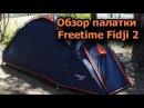 Обзор палатки Freetime Fidji 2