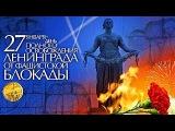 День снятия блокады Ленинграда.  Ведь мы же с тобой ленинградцы.