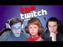 9 Top Twitch Кто из вас Solo Школьник в ХС`е Разбил клавиатуру