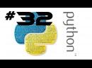 Язык Python 32 Системные запросы Михаил Тарасов